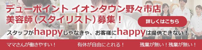 banner_nonoichi_stylist